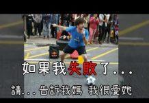 視頻 『如果失敗的話、我會死』(If I fail, I will die) 超強花式足球表演@旺角街頭