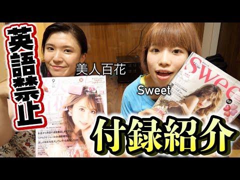 见 【英語禁止】sweetと美人百花の付録紹介が楽しすぎたwww