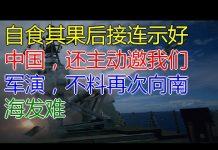 见 自食其果后接连示好中国,还主动邀我们军演,不料再次向南海发难