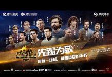 視頻 2018企鹅足球明星赛  马尔蒂尼带队 皮尔洛 卡洛斯 巴拉克领衔  鹿晗亮相球场 全场集锦 高清 2018 Tencent Football All-Star 20180602