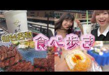 见 【食べ歩き】仙台ご当地名物グルメを食べ歩き!