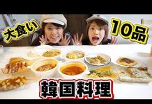 见 韓国料理10品食べきるまで終われま10