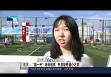 """視頻 爱心足球赛,武汉""""捐一元""""活动扬帆起航开启坚守爱心之旅"""