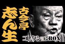 见 古今亭志ん生 コレクションBOX【滑稽噺】②