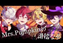 见 【IVジェスター】Mrs.Pumpkinの滑稽な夢【歌ってみた】