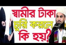 Xem Golam Rabbani Waz স্বামীর টাকা চুরি করলে কি হয়? Bangla Waz 2018 Bangla Waj Islamic Waz Bogra