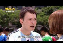視頻 清水高中足球隊 vs 三立~甘味人生