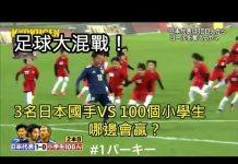 視頻 足球大混戰!3名日本國手VS 100個小學生,哪邊會贏?