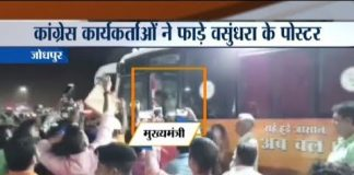 Xem Stone pelted over Vasundhra Raje's convoy during 'Gaurav Yatra' in Jodhpur