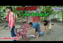View must watch funny video । comedy video  । Fun Friend Indian