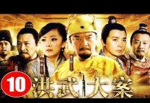 Xem Hồng Võ Đại Án – Tập 10 | Phim Bộ Kiếm Hiệp Trung Quốc Hay Nhất 2018 – Thuyết Minh