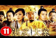 Xem Hồng Võ Đại Án – Tập 11 | Phim Bộ Kiếm Hiệp Trung Quốc Hay Nhất 2018 – Thuyết Minh