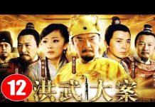 Xem Hồng Võ Đại Án – Tập 12 | Phim Bộ Kiếm Hiệp Trung Quốc Hay Nhất 2018 – Thuyết Minh