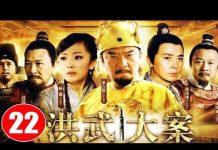Xem Hồng Võ Đại Án – Tập 22 | Phim Bộ Kiếm Hiệp Trung Quốc Hay Nhất 2018 – Thuyết Minh