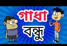 View গাধা বন্ধু New Bangla Cartoon Jokes | Bangla Funny Video Dubbing | Bangla Cartoon | Bangla Jokes
