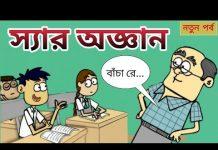 View Bangla new funny jokes | স্যার অজ্ঞান | Funny Jokes Bangla Dubbing | New Jokes 2018
