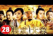 Xem Hồng Võ Đại Án – Tập 28 | Phim Bộ Kiếm Hiệp Trung Quốc Hay Nhất 2018 – Thuyết Minh