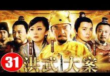 Xem Hồng Võ Đại Án – Tập 31 | Phim Bộ Kiếm Hiệp Trung Quốc Hay Nhất 2018 – Thuyết Minh