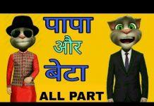 View talking tom baap beta funny jokes /father son funny comedy jokes -talking tom hindi