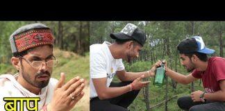 "View बापू "" RAID ON "" शराबी छोरू PART- 3 || FUNNY VIDEO || KANGRA BOYS 2018"