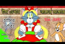 Xem Tom And Jerry Bangla Deance Episode_-_Moira Jamu