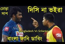 View Bangladesh Vs Srilanka Asia Cup Bangla Funny Dubbing Nagin Dance