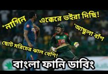 View Bangladesh VS Srilanka|Asia Cup 2018|Bangla Funny Dubbing|Mama Problem New