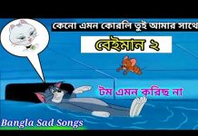 Xem Beiman 2 || Female Version || Tom And Jerry Bangla Songs Episode_-_Moira Jamu