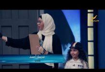 "Xem تحدي الهوامير Shark Tank الموسم الثاني – نديمة أحمد : "" UCC """