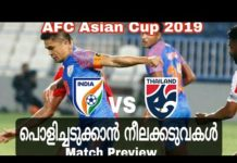 Video India vs Thailand Asia Cup Football Preview (Malayalam)