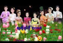 Xem TOP 20  TUYỂN CHỌN NHẠC Romvong Khmer CHA CHA Hay Nhất 2019