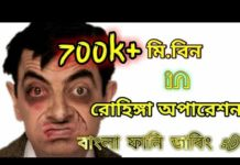 Xem mr.bean bangla funny dubbing | rohingya operation | রোহিঙ্গা অপারেশন | মি বিন বাংলা ফানি ডাবিং