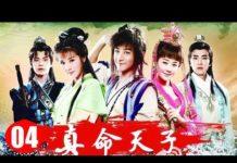 Xem Chu Nguyên Chương và Lưu Bá Ôn – Tập 4 | Phim Bộ Kiếm Hiệp Trung Quốc Hay Nhất 2019 – Thuyết Minh