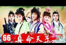 Xem Chu Nguyên Chương và Lưu Bá Ôn – Tập 66 | Phim Bộ Kiếm Hiệp Trung Quốc Hay Nhất 2019 – Thuyết Minh