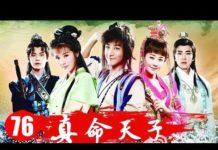 Xem Chu Nguyên Chương và Lưu Bá Ôn – Tập 76   Phim Bộ Kiếm Hiệp Trung Quốc Hay Nhất 2019 – Thuyết Minh
