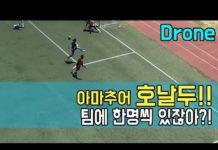 Video 아마추어 호날두를 소개합니다!! (Amateur football match)ㅣFootball eyeㅣ