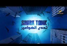 Xem تحدي الهوامير Shark Tank الموسم الثاني – الحلقه 26
