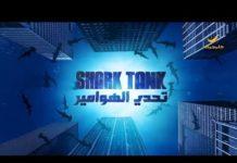 Xem تحدي الهوامير Shark Tank الموسم الثاني – الحلقه 8