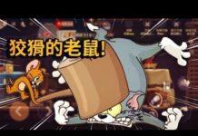 Xem 這是我湯姆貓抓鼠生涯中,抓過最狡猾的老鼠了! | 貓和老鼠 Tom and Jerry 【紙魚】