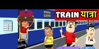 View MY JOKE OF – TRAIN YATRA (  ट्रैन यात्रा NEW FUNNY COMEDY VIDEO ) – KADDU JOKE | KJO