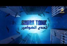 Xem تحدي الهوامير Shark Tank الموسم الثالث – الحلقه 2