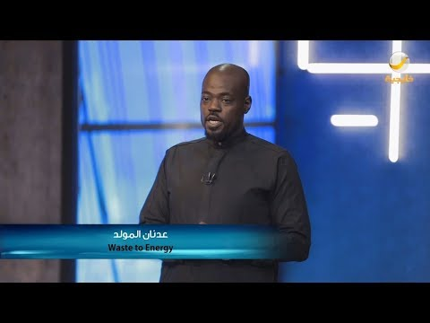 "Xem تحدي الهوامير Shark Tank الموسم الثالث – عدنان المولد: "" Waste to Energy """