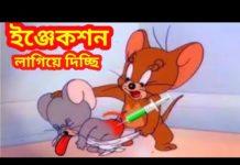 Xem Tom and jerry bangla // ইনজেকশন লাগিয়ে দিচ্ছি