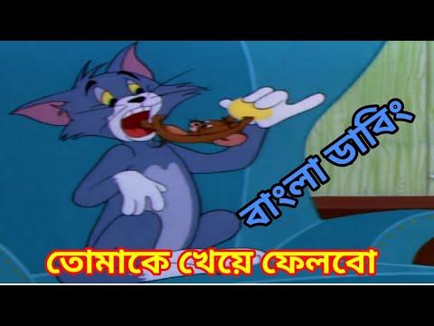 Xem Tom and jerry bangla || তোমাকে খেয়ে ফেলবো