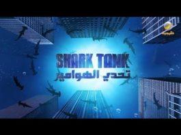 Xem تحدي الهوامير Shark Tank الموسم الثالث – الحلقه 17