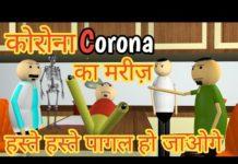 View A JOKE OF – कोरोना (CORONA)का मरीज – PATIENT FUNNY VIDEO