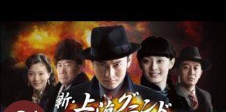 Xem Phim Hay | Lão Cửu Tập 01 Thuyết Minh | Phim Bộ Hành Động Trung Quốc Kháng Nhật Hay Nhất 2020