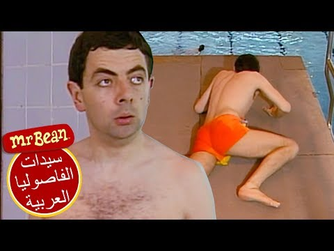 Xem السيد فول يذهب السباحة | حلقات كاملة | السيد بين العربية