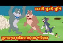 Xem Tom and jerry bangla || বুলডগ এর হারিয়ে যাওয়া পরিবার || সবাই খুবই খুশি