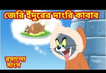 Xem Tom and jerry bangla || জেরি ইঁদুরের দাংরি কাবাব || রসালো মাংস